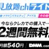 「DMM見放題ch ライト」で今すぐ視聴可能なお笑いビデオ一覧