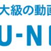 U-NEXTの詳細情報
